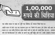 1,00,000 रुपये की चिड़िया।