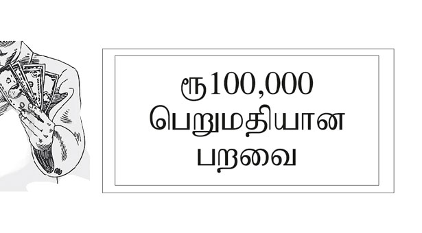 Worthless Bird – Tamil