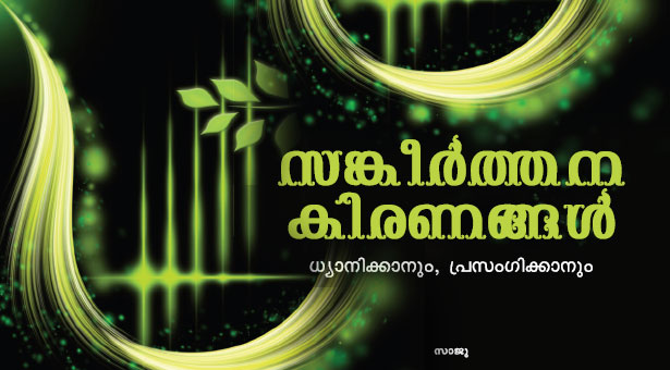 സങ്കീർത്തനകിരണങ്ങൾ (Sankeerthanakiranangal)