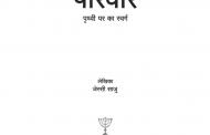 Parivar- Jessy Saju