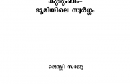 Kudumbam: Bhoomiyile Swargam- Jessy Saju